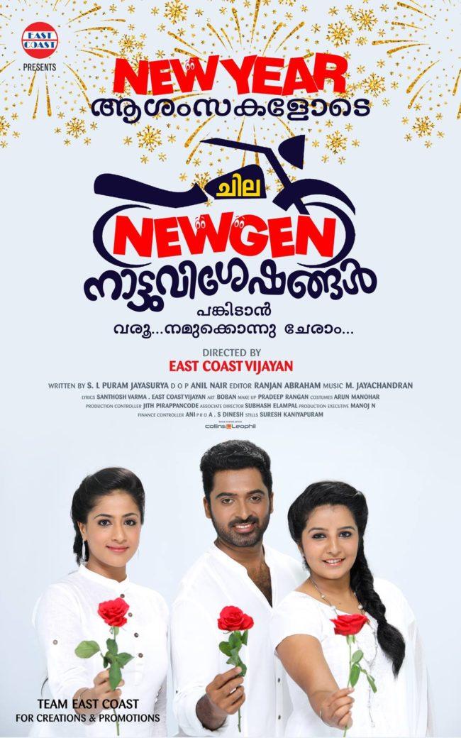 Chila New Generation Visheshangal 2019 Malayalam 480p HDRip 400MB