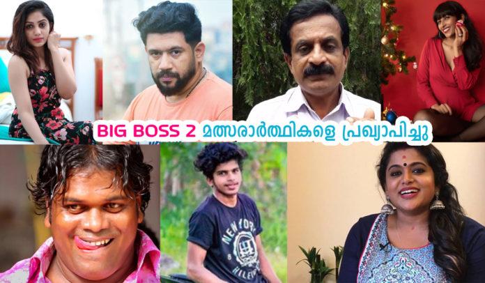 bigg boss 2 malayalam contestants