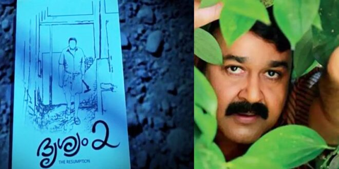 Drishyam 2 to start rolling from August 17 onwards - Mix India