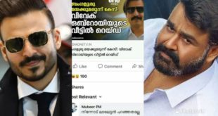 Didn't Lalettan tell you that, Dr. Troll commented virally?