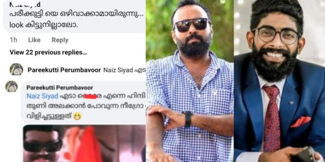 Parikkutty himself could have been spared, Parikkutty himself gave a mouth-watering reply - Comment Viral