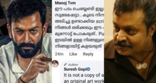 Suresh Gopi commented that he should not have done this film. See the shocking reply given by Suresh Gopi