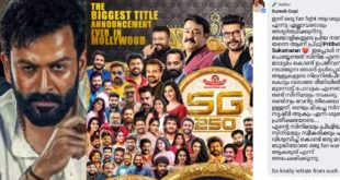 Suresh Gopi himself came on the scene with the appeal of the fans against Prithviraj