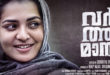 Censor board raises sword against Parvathy Thiruvoth movie
